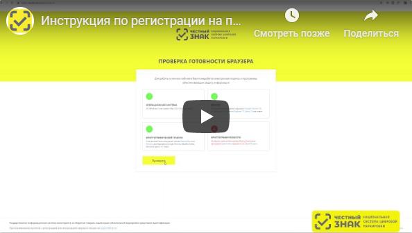 Инструкция по регистрации на портале ЕЛК