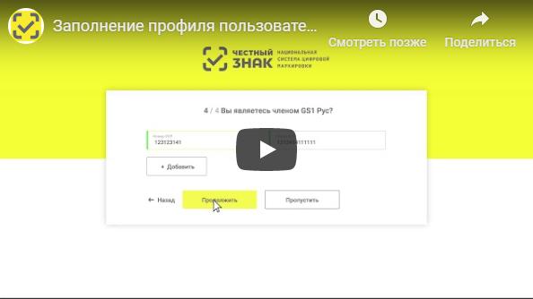 Заполнение профиля пользователя единого личного кабинета Честный ЗНАК