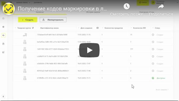 Получение кодов маркировки в личном кабинете Честный ЗНАК